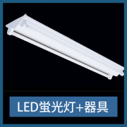 LED蛍光灯+器具