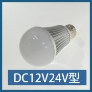 DC12V24V型