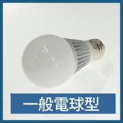 一般電球型