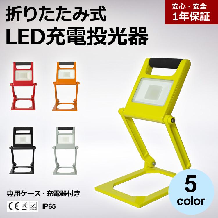 折りたたみ式 LED充電式投光器